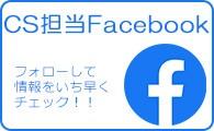 CS担当フェイスブック