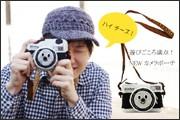 カメラポーチ