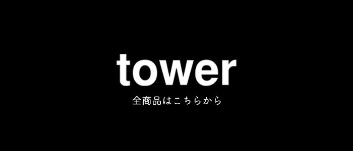 全商品はこちらから タワー TOWER 山崎実業 YAMAZAKI 便利グッズ 生活雑貨 シンプル おしゃれ モノトーン 白 黒 ホワイト ブラック
