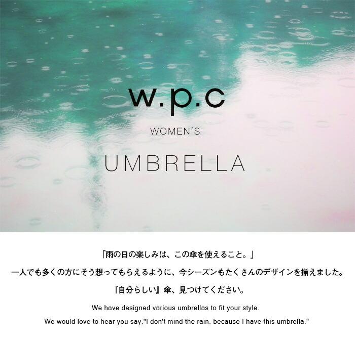 傘 折りたたみ レディース w.p.c 折り畳み雨傘 冬の森 fuyu no mori 晴雨兼用 北欧 かわいい おしゃれ 人気 プレゼント ポーチ wpc ワールドパーティー