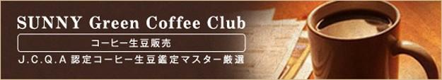 SUNNY Green Coffee Club