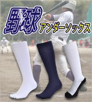 野球ソックス