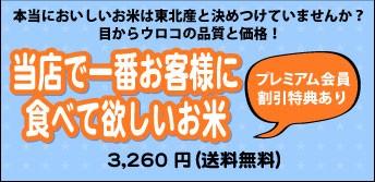 """""""日本の味5kg"""""""