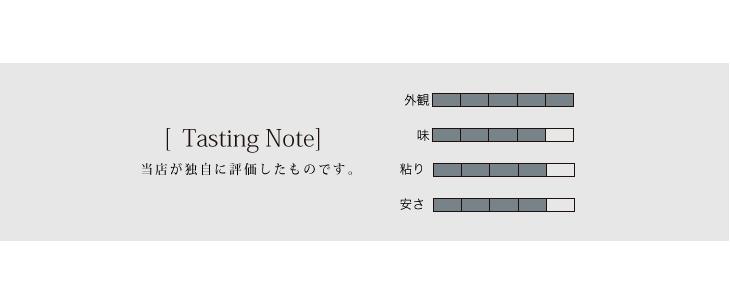 テイスティングノート