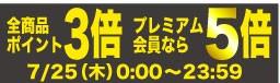 ソフトバンク150円クーポン