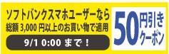 ソフトバンク50円
