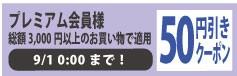 プレミアム50円