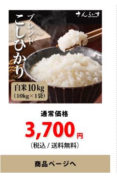 一番10kg
