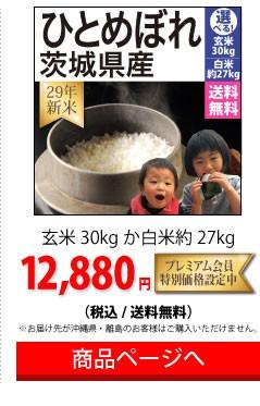 ひとめ30kg