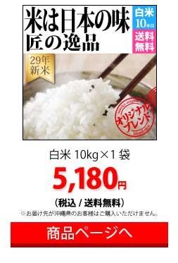日本の味10k
