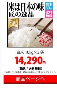 日本の味30k