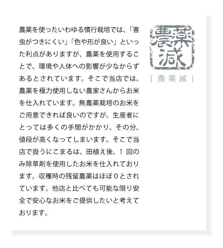 """""""減農薬栽培米"""""""