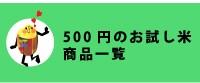 500円のお試し米 商品一覧