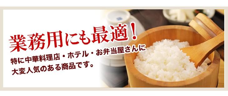 激安ブレンド米業務用