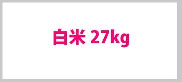 精米済み27kg