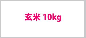 玄米10kg