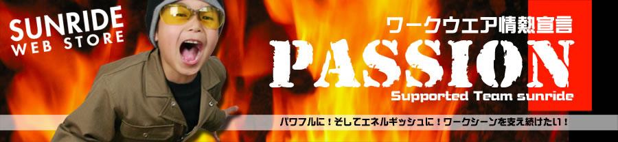 ここをクリックすると【トップページへ】 『パッション』それは情熱!現代日本を支えるワーカー達をパワフルに!そしてエネルギッシュに!彼らのワークシーンをサンライドは支え続けたい。だから、ワークウエア情熱宣言。…ようこそサンライドWEBストアへ…