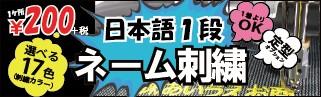 ネーム刺繍日本語書体はこちら