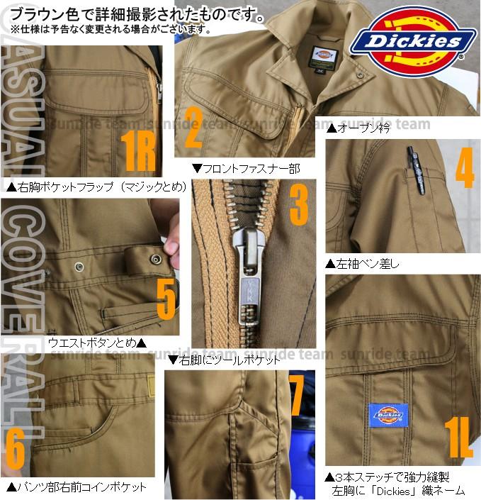 Dickies 711 ディッキーズT/Cベーシック半袖つなぎ(春夏)■詳細ディテール