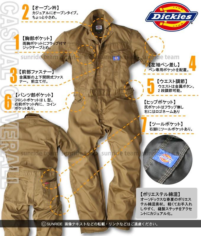 Dickies 711 ディッキーズT/Cベーシック半袖つなぎ(春夏)■商品紹介