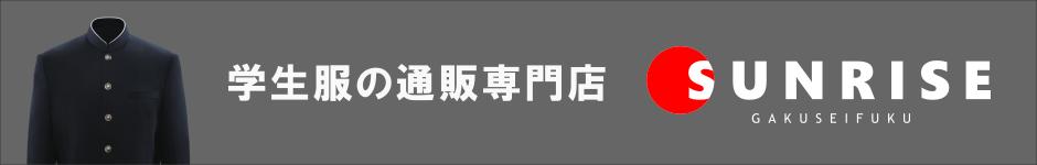 カンコー学生服の通販専門店 学生服のサンライズ