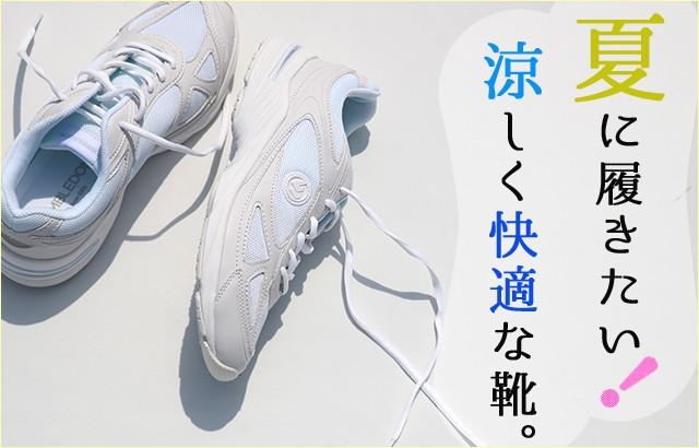 夏に履きたい!涼しく快適な靴特集