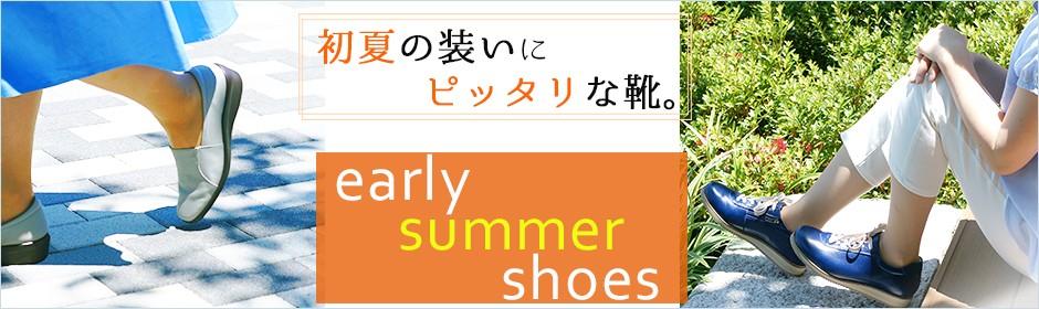 初夏の装いにピッタリな靴