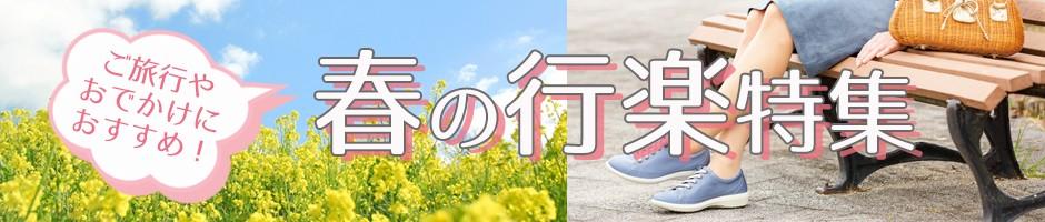 春の行楽特集