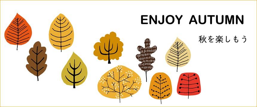 秋を楽しもう