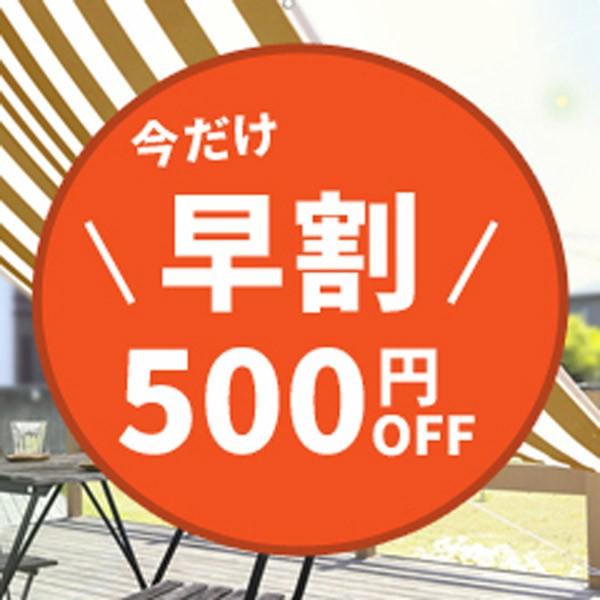●早割500円OFF●日よけ・サンシェード対象商品限定クーポン★併用可