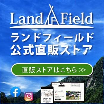 landfield
