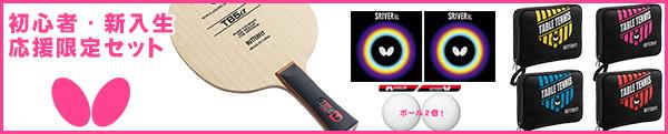 バタフライ卓球ラケットセット