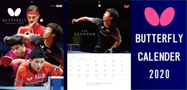 バタフライカレンダー2020