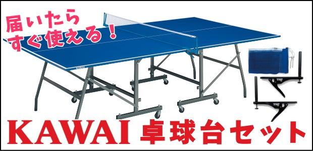 河合卓球台