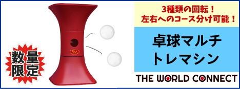 TWC卓球マシン