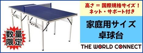 TWC卓球台