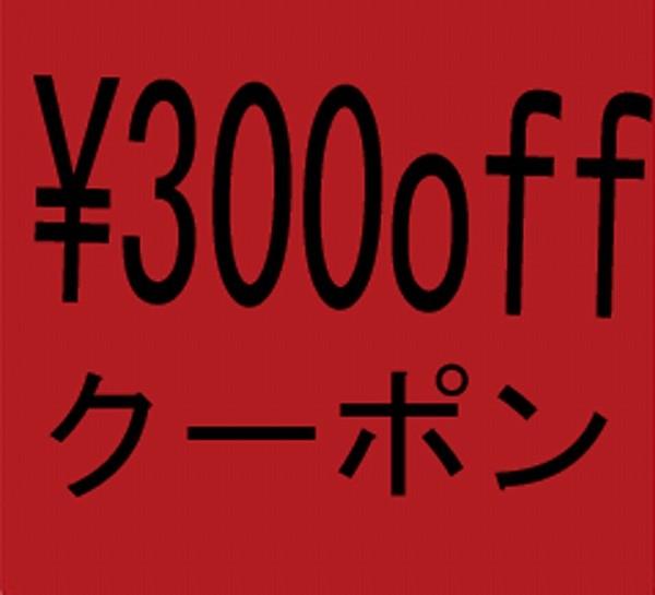 ¥300 OFFクーポン