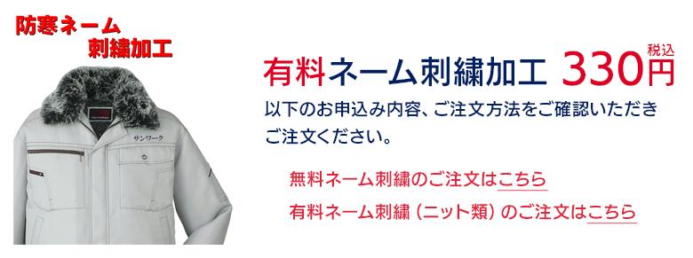 有料ネーム刺繍200円