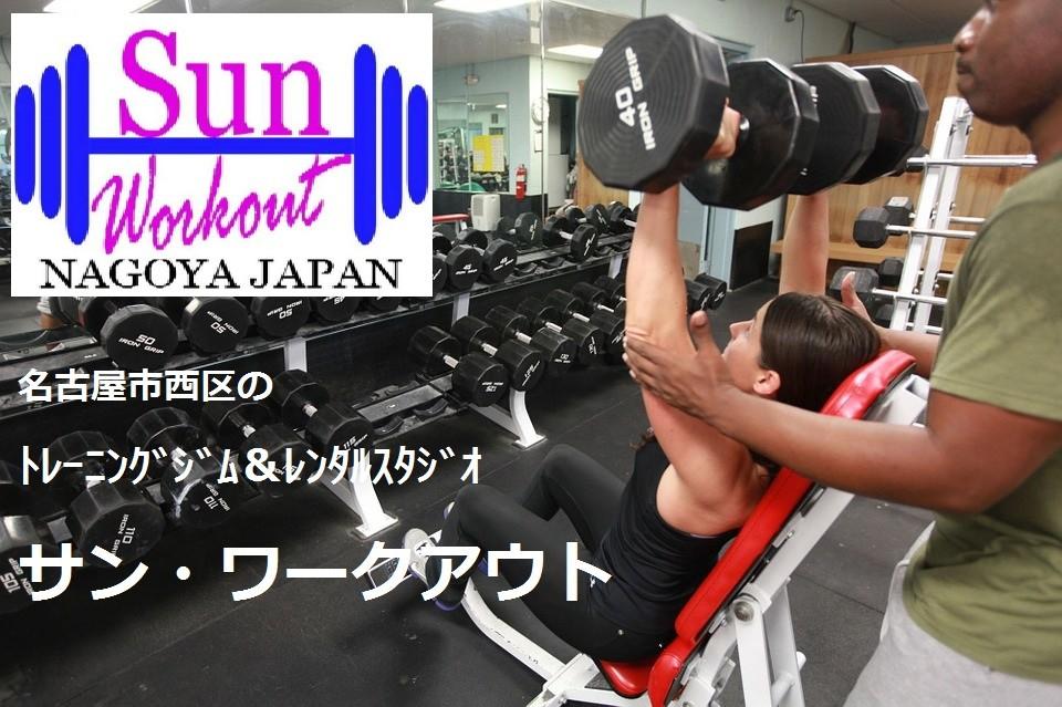 名古屋市西区のトレーニングジム&レンタルスタジオ