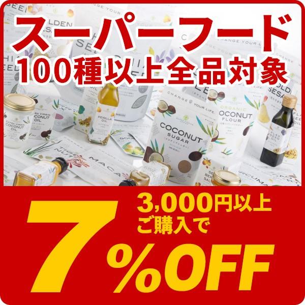 【スーパーフーズ全品対象】当店3000円以上ご購入で7%OFFクーポン