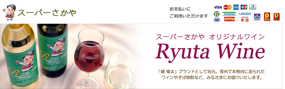峰竜太オリジナルワインを販売しています スーパーさかや