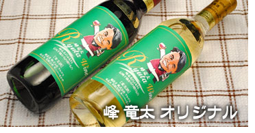 峰 竜太オリジナル商品