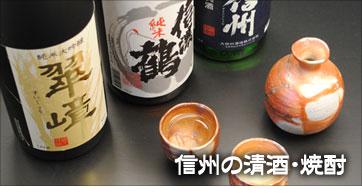 信州の銘酒・焼酎