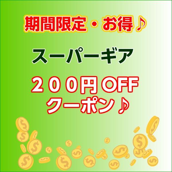 【200円OFF】スーパーギア全商品で使えるクーポン!