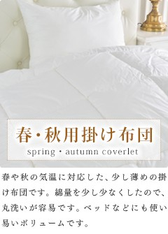 春・秋掛け布団