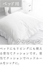 ベッド用クッション