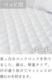 ベッド用パッド