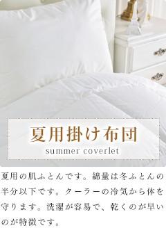夏用掛け布団