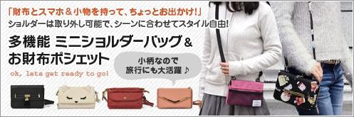 多機能ショルダー&お財布ポシェット