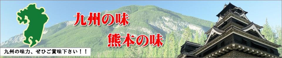 九州の味・熊本の味